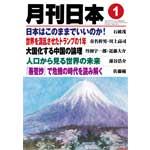 月刊日本2018年1月号
