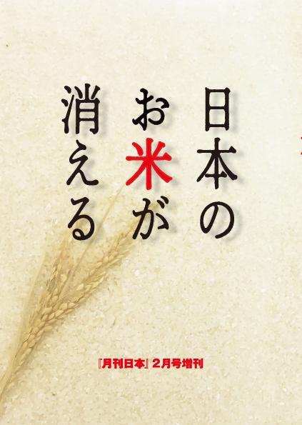日本のお米が消える