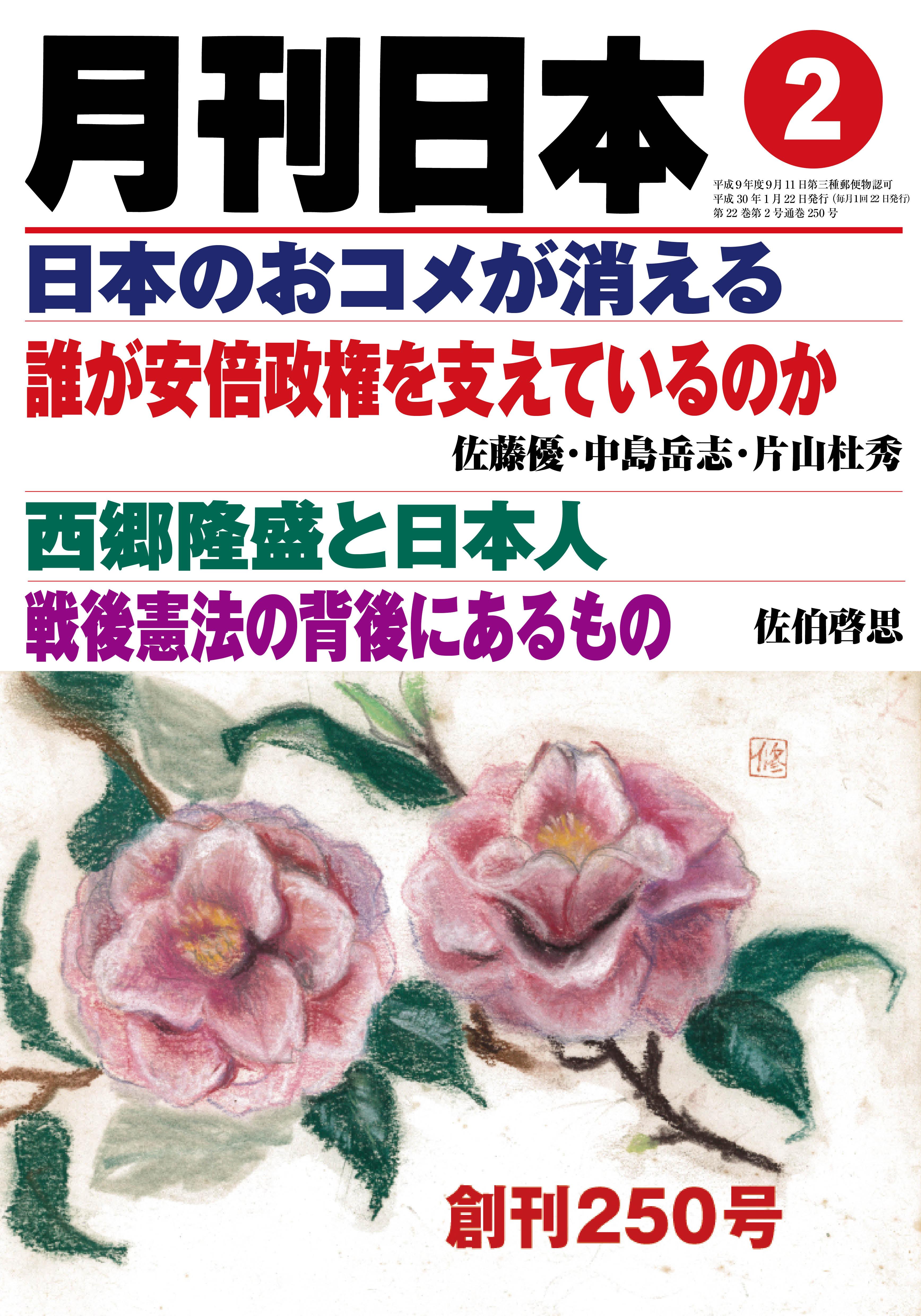 月刊日本2018年2月号