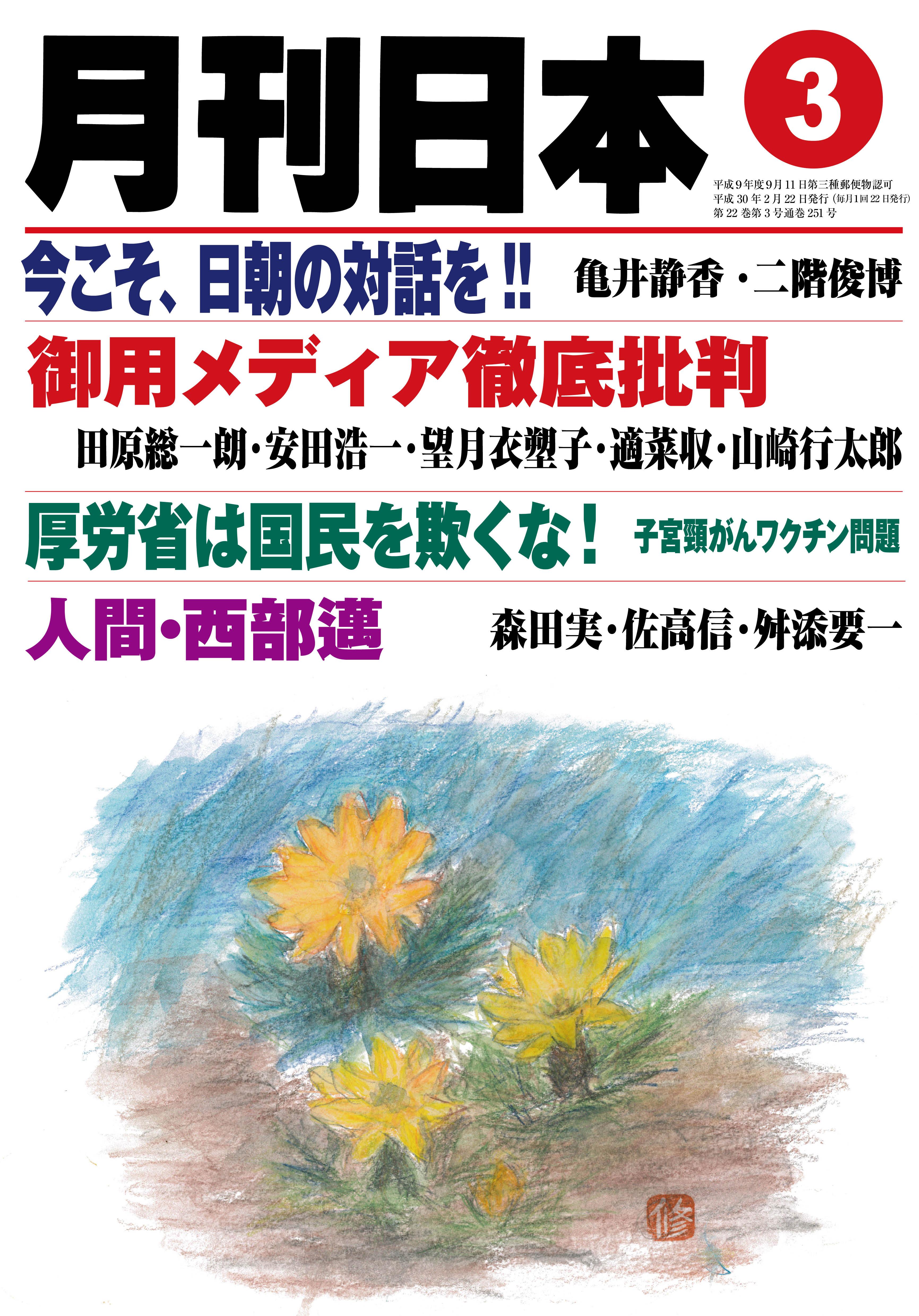 月刊日本2018年3月号