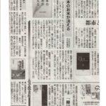 『日本のお米が消える』(本誌2月号増刊)が取り上げられました。