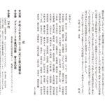 創刊250号!月刊日本を叱咤激励する会のお知らせ