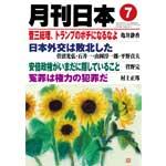 月刊日本2018年7月号