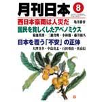 月刊日本2018年8月号