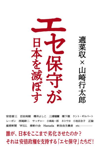エセ保守が日本を滅ぼす