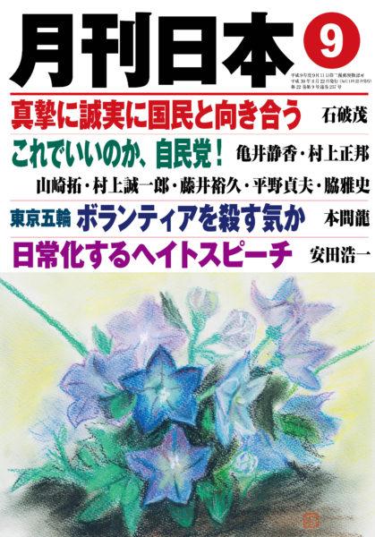 月刊日本2018年9月号