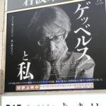 石田勇治 明確な自覚なくナチスに協力した人たち