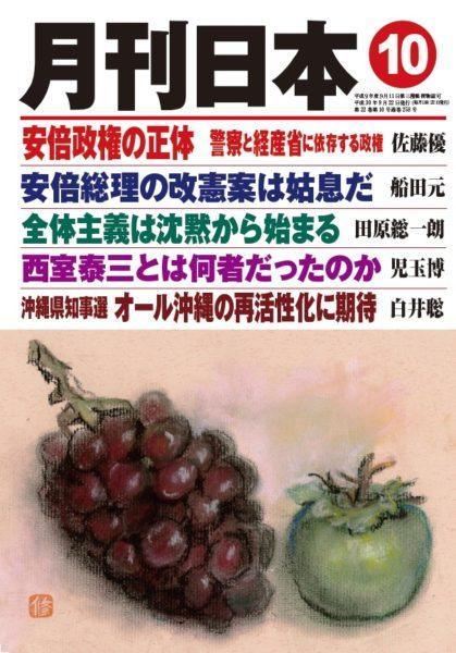 月刊日本2018年10月号