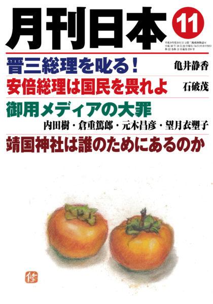 月刊日本2018年11月号