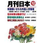 月刊日本2018年12月号
