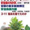 月刊日本2019年4月号