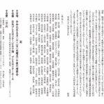 創刊二十三年 『月刊日本』を叱咤激励する会のご案内