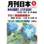 月刊日本2019年6月号