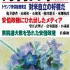 月刊日本2019年8月号
