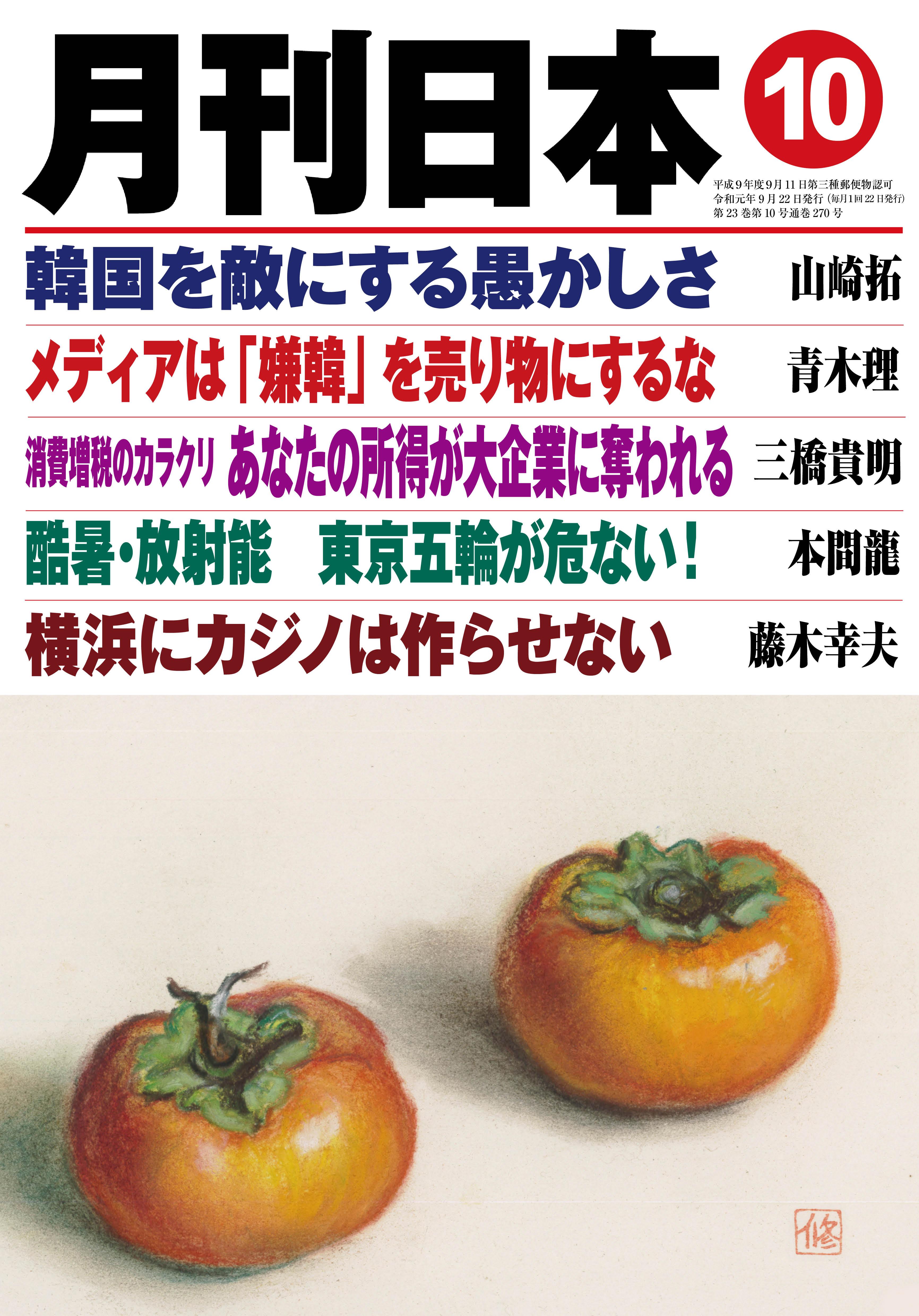 月刊日本2019年10月号