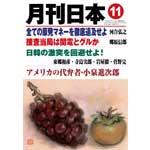 月刊日本2019年11月号