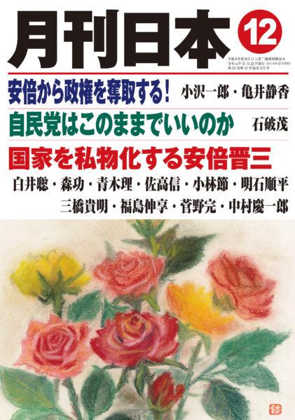 月刊日本2019年12月号