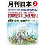月刊日本2020年3月号