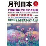 月刊日本2020年4月号