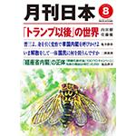『月刊日本』2020年8月号の紹介