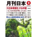 月刊日本2020年9月号
