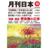 『月刊日本』2020年10月号の紹介