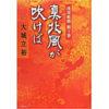 大城立裕 琉球人の想いを大和人へ