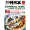 『月刊日本』2020年11月号の紹介