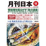 月刊日本2020年11月号