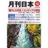 『月刊日本』2020年12月号の紹介