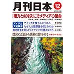 月刊日本2020年12月号