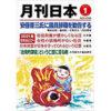 『月刊日本』2021年1月号の紹介