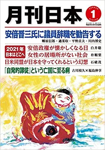 月刊日本2021年1月号