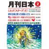 月刊日本2021年2月号