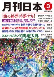 月刊日本2021年3月号