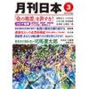 『月刊日本』2021年3月号の紹介