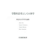 学際的思考としての神学 同志社大学学生論集
