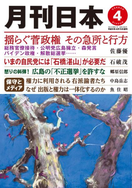 月刊日本2021年4月号