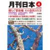 『月刊日本』2021年4月号の紹介
