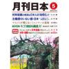 『月刊日本』2021年5月号の紹介