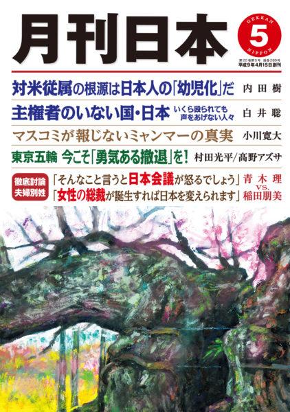月刊日本2021年5月