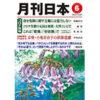 月刊日本2021年6月号