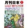『月刊日本』2021年7月号の紹介