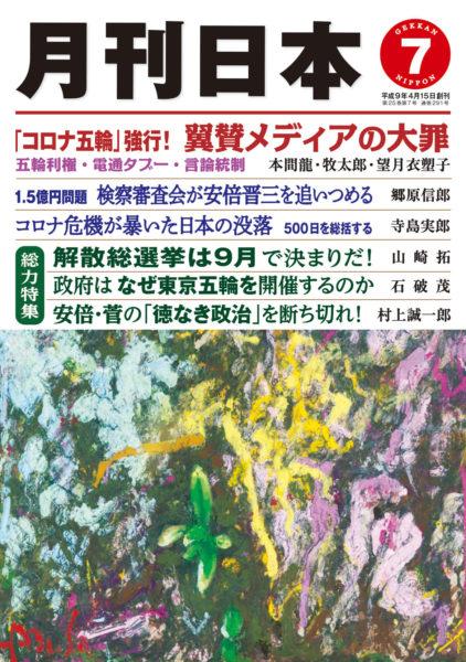 月刊日本2021年7月号