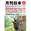 『月刊日本』2021年8月号の紹介