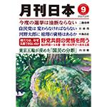 『月刊日本』2021年9月号の紹介