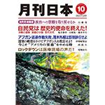 『月刊日本』2021年10月号の紹介