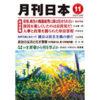 『月刊日本』2021年11月号の紹介